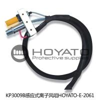 China KP3009B ESD Inductive Ionizing Air Nozzle , HOYATO-E-2061 Anti Static Air Nozzle on sale
