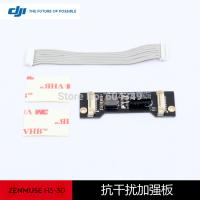 DJI Zenmuse Gimbal H3-3D Part ZH3-3D-44 Anti-interference reinforcement board Manufactures