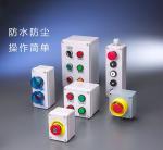 Waterproof Push Button Switch Box , Emergency Stop Button Box Indicator Light Plastic Aluminum Manufactures