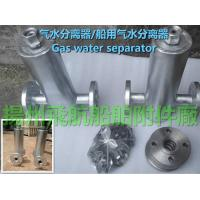 B, BS type automatic drainage gas water separator, /B, BS type marine automatic drainage g Manufactures