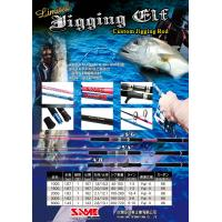 China Custom fishing rod on sale