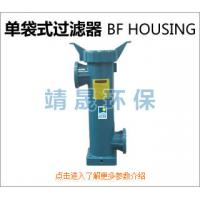 Plastic Bag Filter Housing with PP Material For Industrial Filtration
