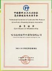 TYCOON INDUSTRY CO., LTD Certifications