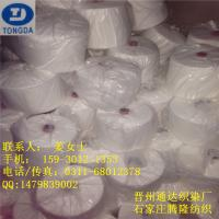 China Search products of close virgin yarn 38s 58s rawwhite on sale