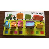 Interesting Kids Book Printing Full Color Lift The Flap Board Books For 2 Year Olds Manufactures
