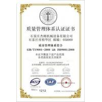 Shijiazhuang JieMu Machinery Equipment Co.,Ltd Certifications