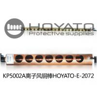 Hard Aluminum Shell Static Neutralizing Bar , ESD KP5002A Static Electricity Rods Manufactures