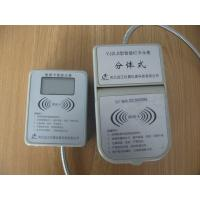 Quality Digital Intelligent Water Meter With RF Card Prepayment Remote Control Automatic Reading for sale