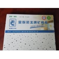 China MINERAL FALSE CEILING PANEL on sale