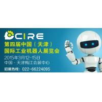 CIRE 2015 Tianjin (China) The 4th int