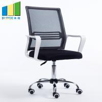 Multi Color High Density Foam Seat Ergonomic Office Chair For Computer Staff Manufactures