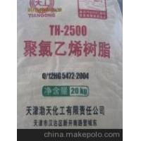 suspension PVC resin High Polymerization PVC Resin TH-2500 Manufactures
