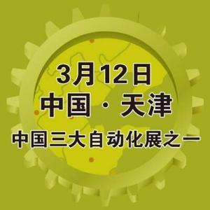 CIAI2015 Tianjin (China) The 13th int
