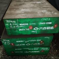 China Hot Rolled Plate Plastic Mould Steel (NAK80, P21) with thickness 16-300MM on sale