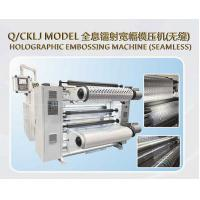 Buy cheap Holographic Laser Film Embossing Machine LS1200 from wholesalers
