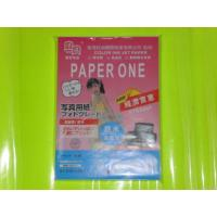 China 3r Rc High Glossy Photo Paper 260g on sale