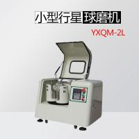 Lab Ball Mill With Vacuum Stainless Steel Jar Manufactures