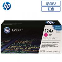 China HP Q6003A Magenta Color Toner Cartridge With Original Quality 2kgs per piece can print 2000pages,2 years warranty wholesale