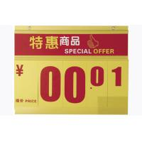 435x440mm Price Sign Board , retail price display holder Manufactures
