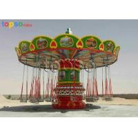 24 Person Kiddie Amusement Rides Carnival Swing Ride Stereo Surround Sound Manufactures