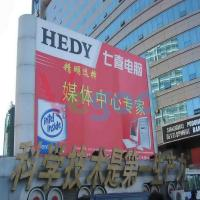 China 1R1G1B/DIP 546 P16 Outdoor Full color LED Display 8500cd/㎡ on sale