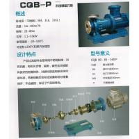 CQB-P Series Stainless Steel  Magnetic Pump Manufactures