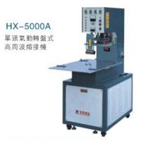 China High Frequency Plastic Welding Machine on sale