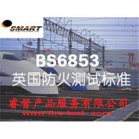 BS 6853/BS 476-7: Classification of spread of flame Manufactures