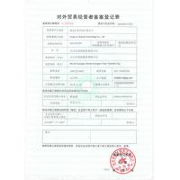 Hubei Jusheng Technology Co., Ltd. Certifications