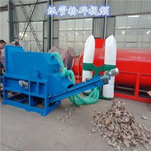 China 600mm 16.5kw 560r/Min Waste Paper Crushing Machine on sale