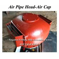Air pipe head For After peak tank ES350HT, CB/T3594-94 Manufactures