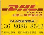 Huizhou foreign express delivery, huizhou DHL international Courier, DHL international Courier company in huizhou Manufactures
