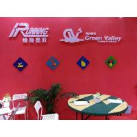 Jiaxing Running Rubber&Plastic Co.,Ltd