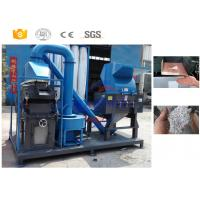 China Promotional Scrap Copper Wire Recycling Machine For Electric Car Wires Shredding on sale