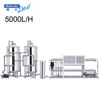 Drinking Water ROW Treatments System Machine ISO9001 Passed 5000L per hour Manufactures
