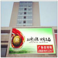 IP54 Energy Saving LED Display , P16 Outdoor Full Color LED Display No Light Penetration Manufactures