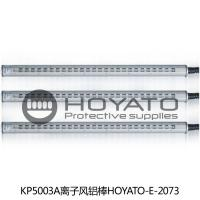 KP5003A ESD Anti Static Bar Ion Aluminum Rod OEM / ODM For Packaging Industry