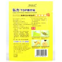 China Self Heat Ancient Chinese Herbal Remedy Plasters , Herbal Patches For Back Pain on sale