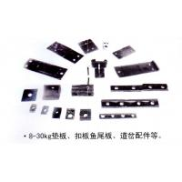 supply kinds of accessories of steel rails Manufactures