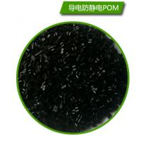 China POM plastic RAW material, conductive with electrostatic shielding, engineering plastic on sale