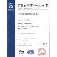 Yixing Feifan Ceramics Co.,Ltd Certifications
