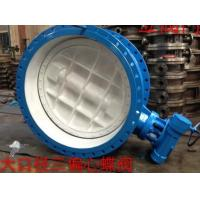 Large Diameter Triply-eccentric Butterfly Valve with RF Flanged Connection Manufactures
