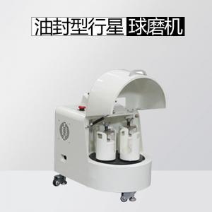 Semi Circle Planetary Ball Milling Machine With High Purity Zirconia Ball Mill Jar
