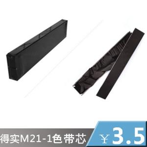 Compatible Replace Tape For Dascom DS6400III DS800 DS3100 AR700 DS7310 M21-1 Manufactures