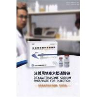 GMP Certified Dexamethasone Sodium Phosphate Injection 4mg/1ml 8mg/2ml Manufactures