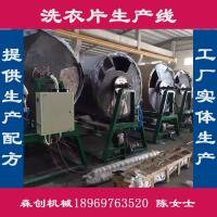 China Laundry Detergent Soap Making Machine For Paper Hand Sanitizer / Washing Powder on sale