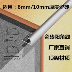 Best quality aluminum tile trim ceramic corner trim profile Manufactures