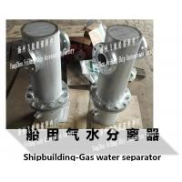 A, AS type gas water separator, /A, AS type marine gas water separator Manufactures