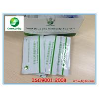 LSY-20076 Pet Brucella antibody rapid test kit for bovine, goat and pig ISO approved Manufactures