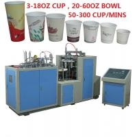 60Ml - 330Ml Disposable Paper Cup Making Machine 45-55 Pcs / Minute Manufactures
